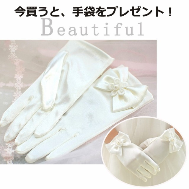 841d5f2e334d1  今買うと、手袋をプレゼント ドレス ワンピース ロングドレス 子供 ドレス キッズ