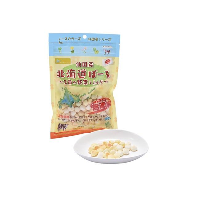 ノースカラーズ 純国産 北海道ぼーろ ~2色の野菜とミルク~ 100g