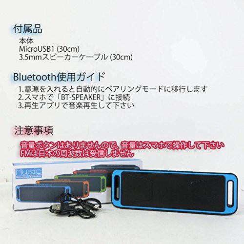 サンプル品のため格安販売|ツートンカラーBluetoothスピーカー MP3 AUX MicroSD USB (オレンジ/ブラッ