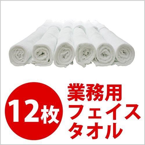 【ホワイト/白】 フェイスタオル 240匁 業務用 12枚セット 色落ちしにくいスレン染め 02-060-12P-WH