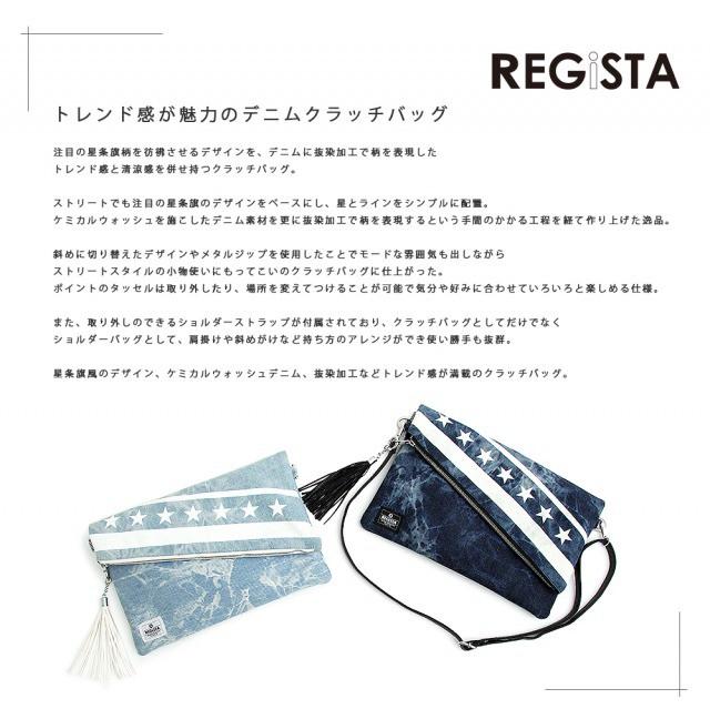 REGISTA レジスタ 550 メンズ レディース カジュアル クラッチ セカンド ポーチ バッグ カバン 鞄