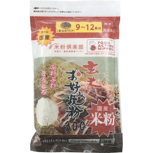 南出製粉   玄米お好み焼粉  300g