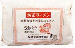 桜井   純正ラーメン  5食