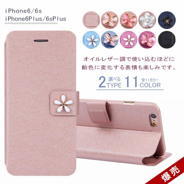 iphone6/6s ケース/スマホ ケース/手帳型/iPhone 6plus/ iPhone 6splus /手帳型/ケース/オイルレザー/ケースが外せる