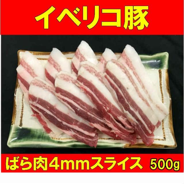 イベリコ豚バラ肉4mmスライス