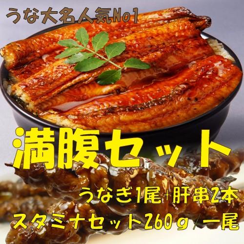 うな大名 うなぎ 満腹セット(1尾260g+きも串2本)ウナギ 肝 付き【 ギフト 贈り物 誕生日 】 鰻 蒲焼き