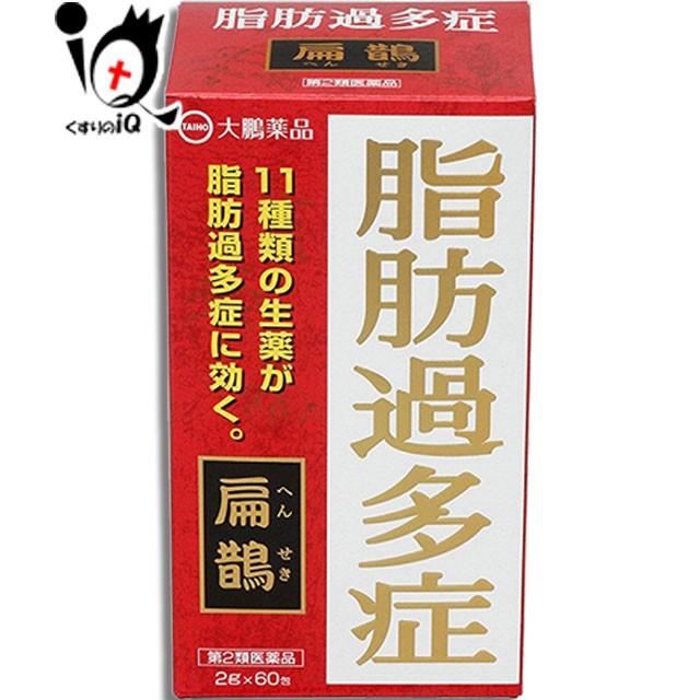 独特な店 扁鵲60包 【第2類医薬品】へんせき-医薬品