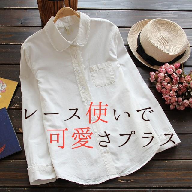 フリルが可愛い長袖シャツ レース 綿 レディース トップス ブラウス 羽織り シンプル