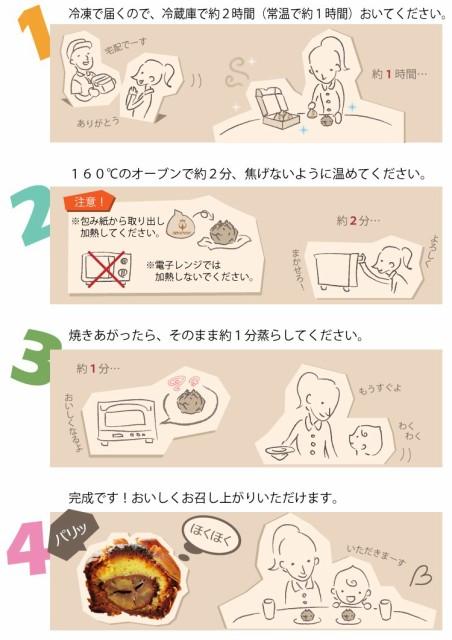 【おとりよせネット1位記念!】焼きモンブラン9個入