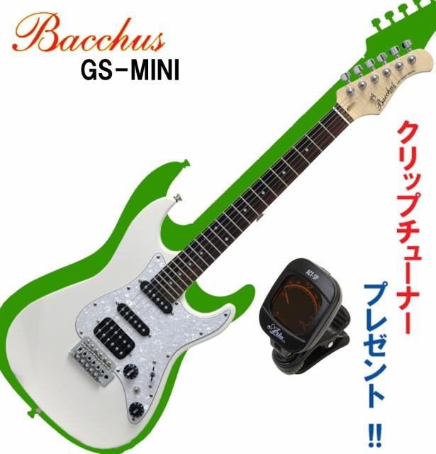 バッカスのミニエレキギター|Bacchus GS-mini WH(ホワイト)|クリップチューナー・プレゼント中!