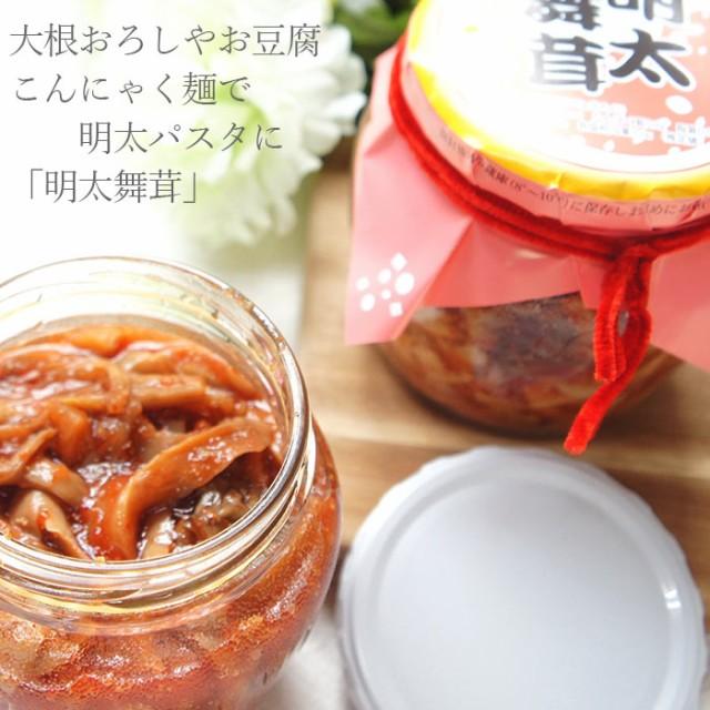 明太舞茸 350g<めんたいまいたけ>/きのこ/惣菜/まいたけ/グルメ/おつまみ/祝/ギフト/母の日