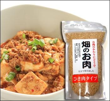 畑のお肉ひき肉タイプ350g /大豆加工食品/大豆ミート/ヘルシー/挽肉/なまため/祝/ギフト/ベジタリアン
