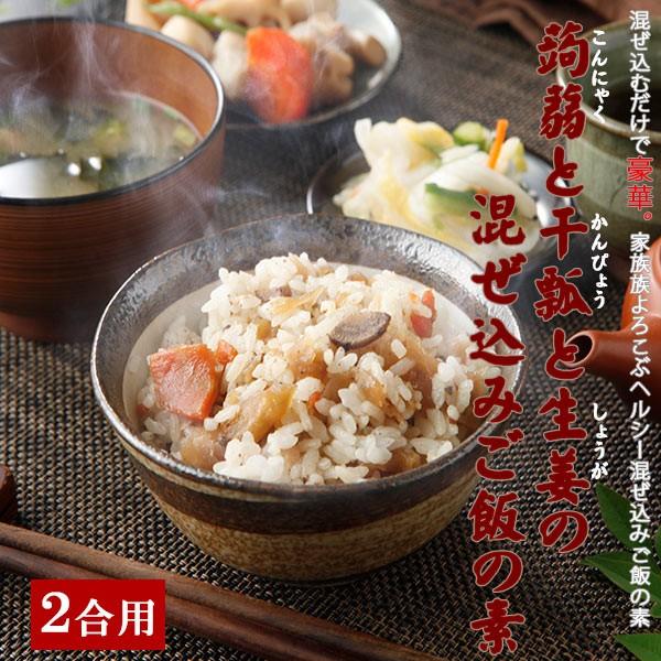 こんにゃくとかんぴょうと生姜の混ぜ込みご飯の素 200g/混ぜ込みごはん/ヘルシー/蒟蒻/カンピョウ/しょうが