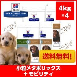 【ヒルズ】犬用  メタボリックス+モビリティ[小粒] 4kg×4 ドライ ドッグ フード【療法食】 体重 関節(地域限定送料無料)