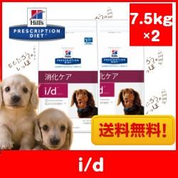 【ヒルズ】犬用 i/d 【小粒】7.5kg×2 ドライ ドッグ フード【療法食】消化ケア(地域限定送料無料)