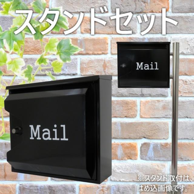 郵便ポスト郵便受けスタンド型メールボックス大型鍵付プレミアムステンレス黒色ポストpm281s-pm043