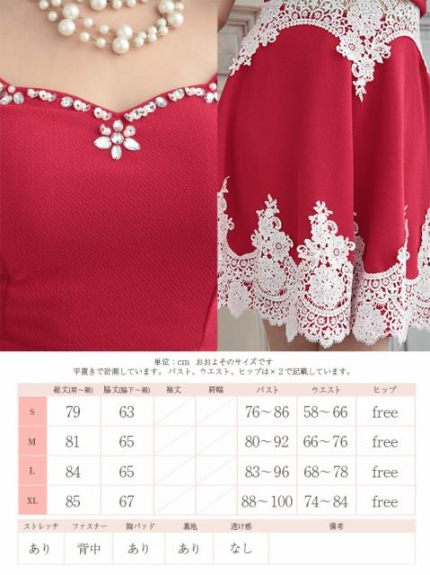 Tika ティカ (S/M/L/XL) オフショルレース切替ビジューフレアミニドレス (ピンク/レッド/ネイビー) 赤 紺 キャバ ドレス キャバドレス