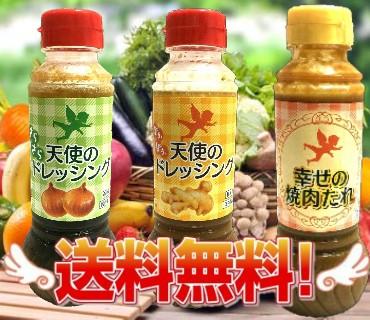 天使のドレッシング&焼肉のたれセット【お得セット】調味料 送料無料