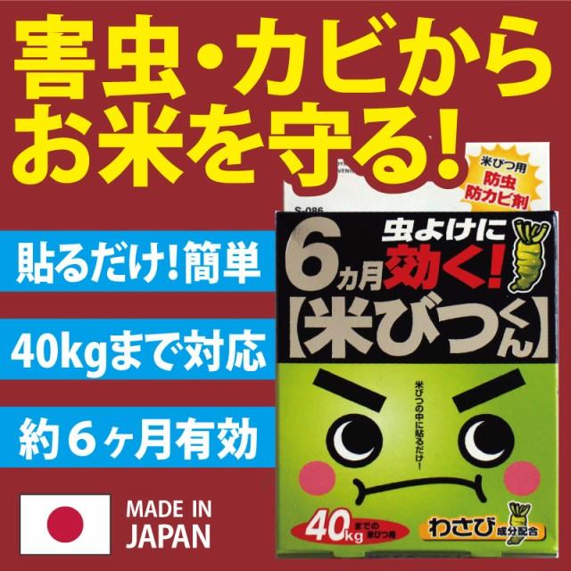 日本製 防虫剤 米びつ くん 最強 こめびつ 40 キロまで対応[ キッチン用品 キッチン防虫 お米 虫よけ 米びつ 防虫