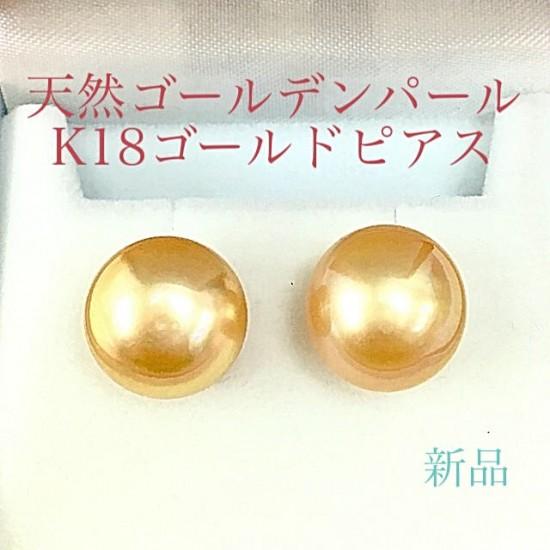 【使い勝手の良い】 天然ゴールデンパール K 18ゴールドピアス-ピアス