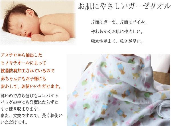 ベビーガーゼバスタオル ガーゼバスタオル パイル ベビー 日本製 抗菌 防臭 速乾 吸水 コンパクト
