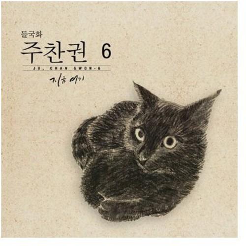 Chan Gwon Ju / Here (輸入盤CD)