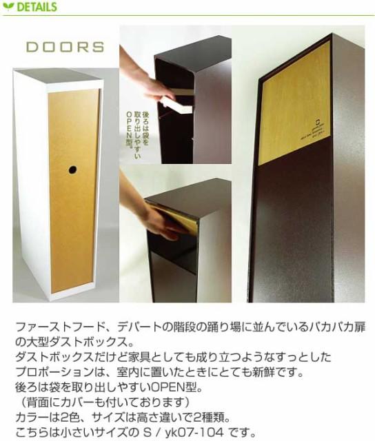 DOORS S YK07-104