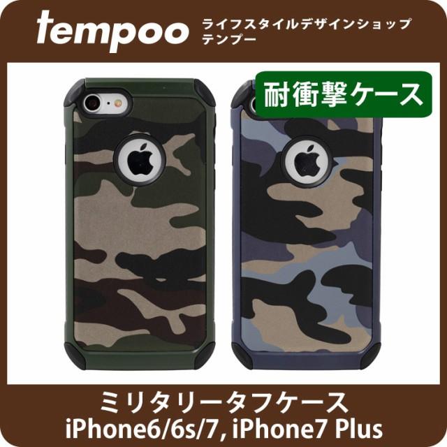 607778aeb9 送料無料 メール便 iPhone8 iPhone7 ケース ミリタリー タフケース for iPhone8/7/7Plus/