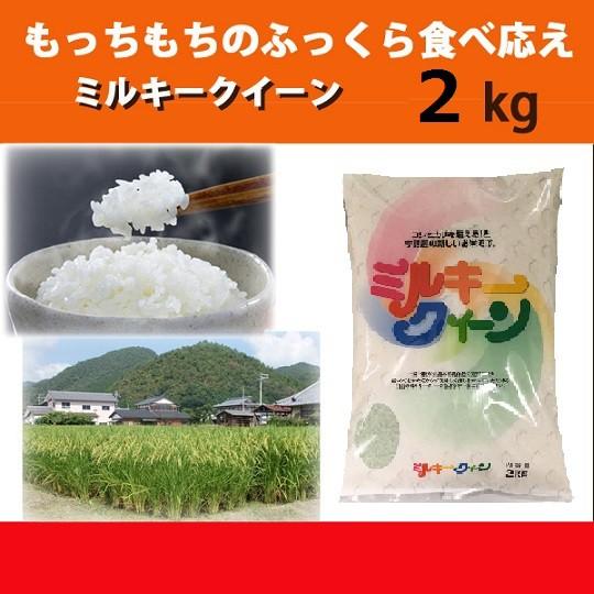 【大好評!美味しいお米2KG】滋賀県産ミルキークイーン2kg