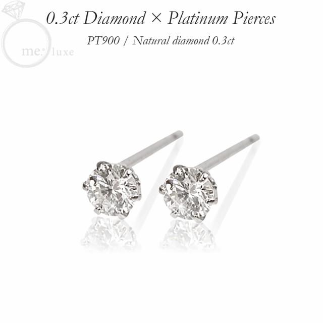 絶妙なデザイン 0.3ctダイヤモンド×プラチナ95-8077 ピアス me.luxe-ピアス