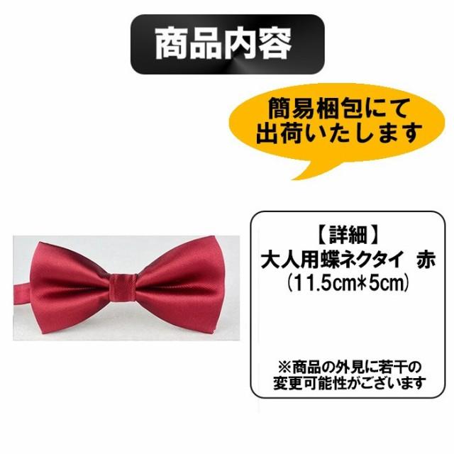 蝶ネクタイ 赤/蝶ネクタイ ブラック/ネクタイ 赤/定形外
