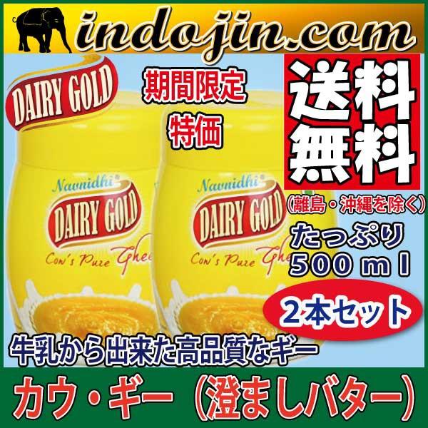 送料無料 期間限定特別価格 ギー (カウ・ギー) 500ml 2本 澄ましバター Pure Cow Ghee 500ml x2pcs