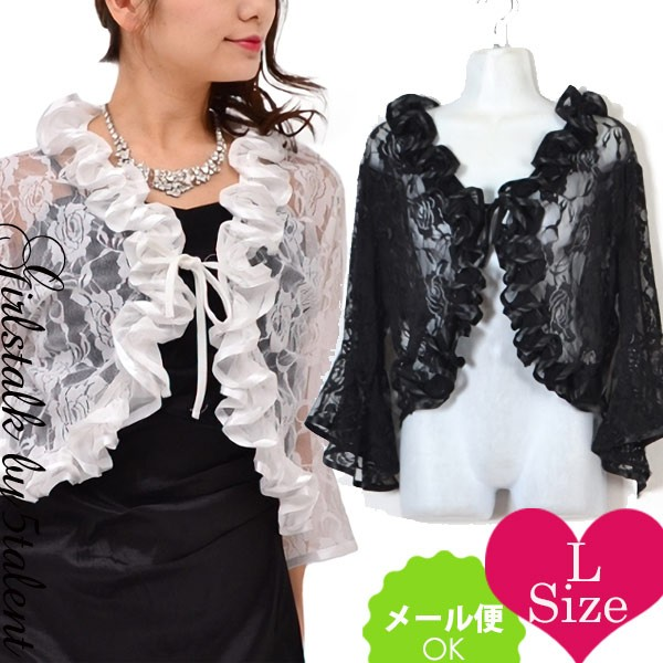 【Lサイズ】薔薇レースのゆったりサイズボレロ☆広がる七分袖にフリル☆ドレスに合うアダルトボレロカーデ【メール便OK】
