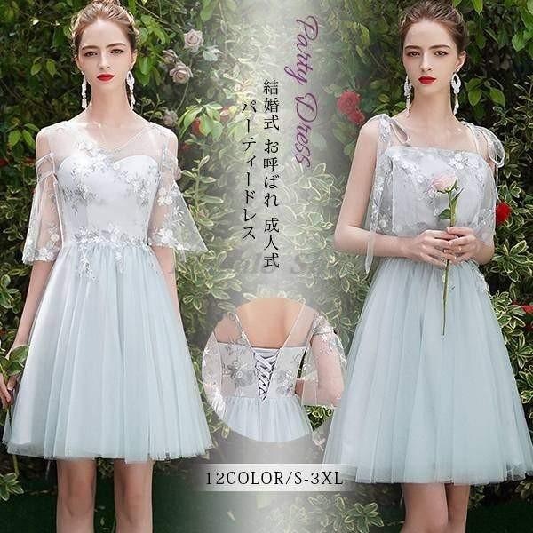 ウェディングドレス パーデイドレス おしゃれ レデイース 結婚式 卒業式 ショート ワンピース 披露宴 花嫁