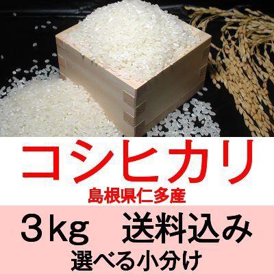 29年産 島根県仁多郡産コシヒカリ/こしひかり3kg便利な選べる小分け