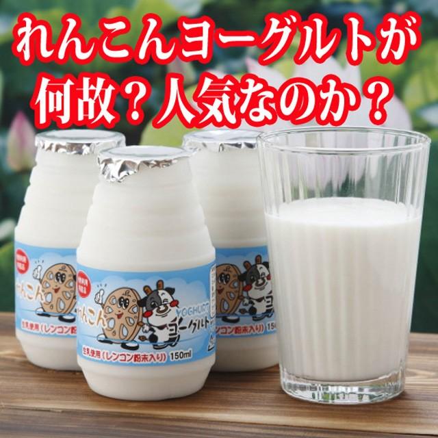 業務用【花粉対策】栗駒高原れんこんヨーグルト150ml×80本