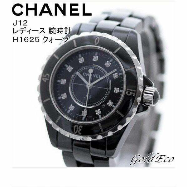 668f9cd55111 【中古】CHANEL シャネル J12 腕時計 12P ダイヤ ブラック セラミック SS H1625