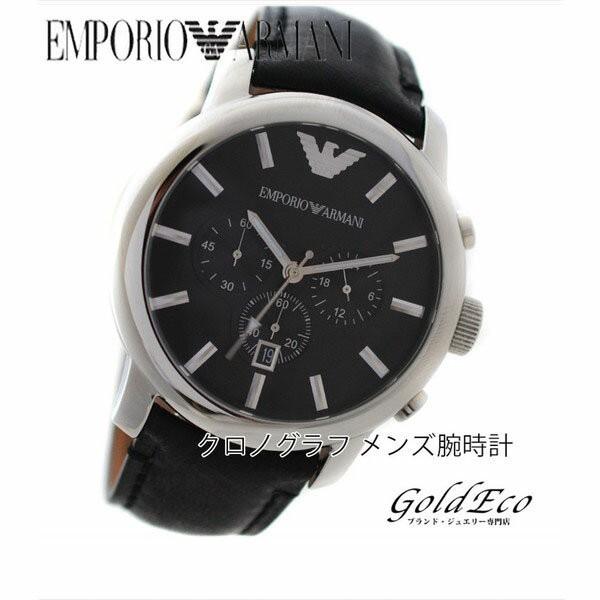 wholesale dealer fadd1 033e7 【中古】【美品】EMPORIO ARMANI エンポリオ アルマーニ クラシック クロノ メンズ腕時計 ステンレス/レザーベルト デイト機能  AR-04|au Wowma!(ワウマ)