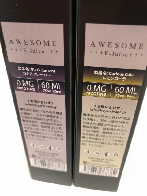 美味しい舶来品の電子たばこのジュース【送料無料】Awesome E-Juice Curious Cola オーサムイージュース キュアリアスコーラ 60m