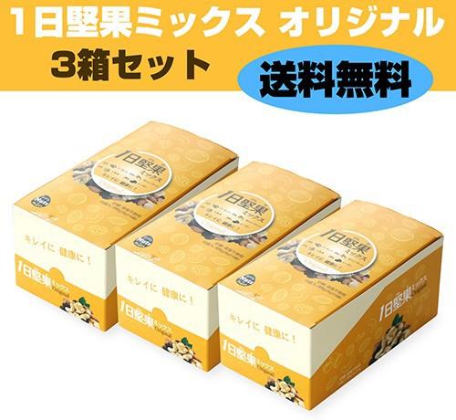 1日堅果ミックス オリジナル(20g)x15個入 3箱セット(送料無料)(ミックス ナッツ ドライフルーツ)