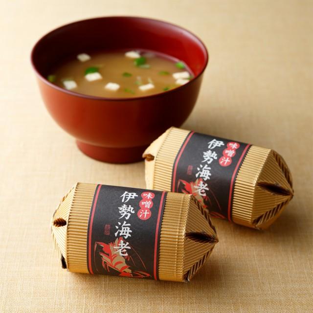 プチギフト 伊勢海老のあったか味噌汁(生タイプ)