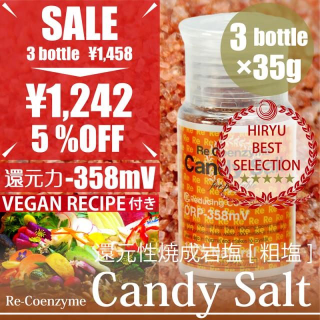 Candy Salt キャンディソルト 3ボトル×35g 粗塩2mm粒 測定検査書付 ヴィーガンレシピ付!