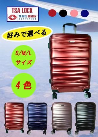 送料無料 超軽量スーツケースLサイズ エンポス加工 強化ファスナー 高級感 高品質 旅行バッグ キャリーバッグ 静音キャスター