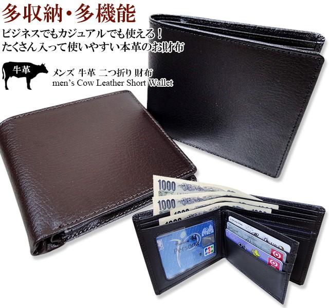 52887d010559 財布 メンズ 二つ折り おすすめ おしゃれ ブランド 革 本革 安い 人気 ランキング ラウンドファスナー 小銭