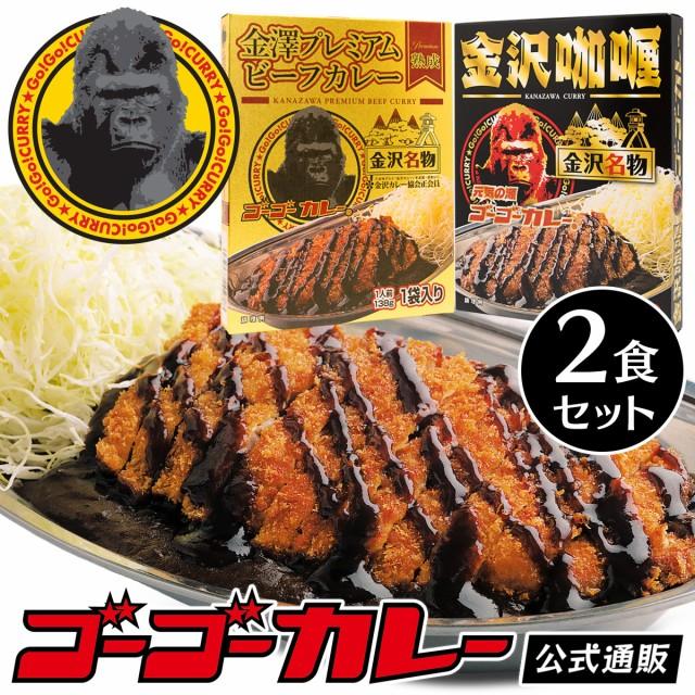 ゴーゴーカレー金澤プレミアムビーフカレー&ゴーゴー金沢カリー レトルトカレー2食セット
