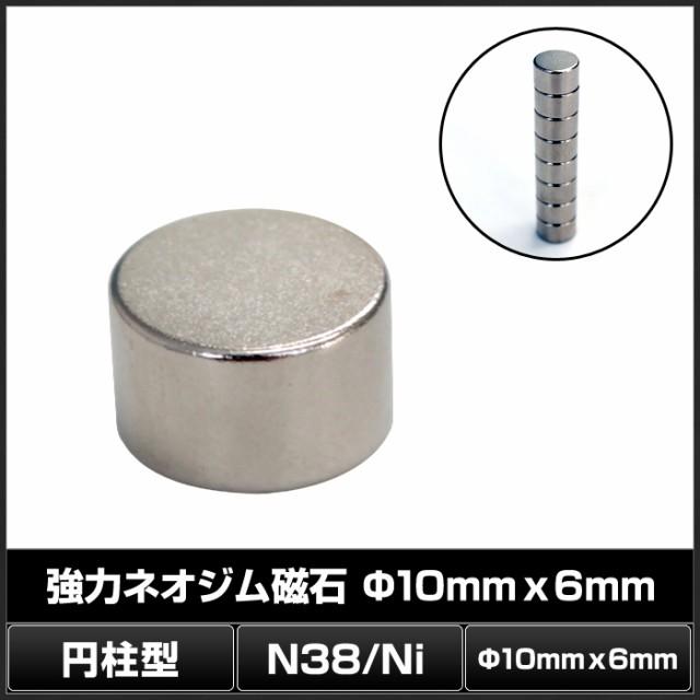 Kaito7155(50個) 強力ネオジム磁石  10×6mm