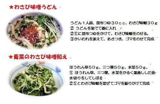 伊豆天城特産のわさびと味噌を合せた、わさび味噌140g/1箱6個入り(0181140)伊豆フェルメンテ