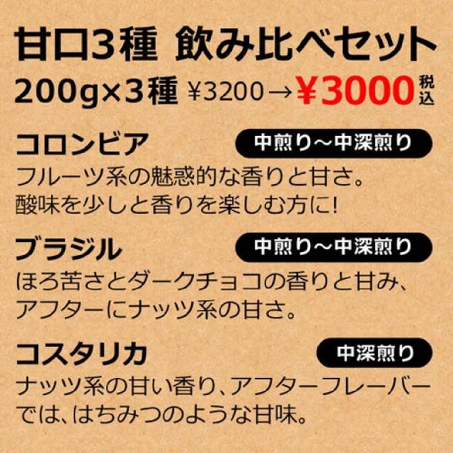 甘口3種類飲み比べセット スペシャルティコーヒー 200g×3 挽いた豆