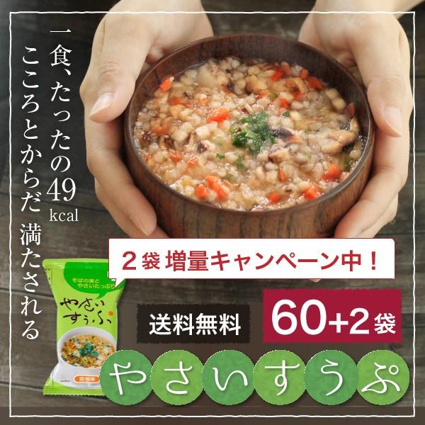 テレビで話題 そばの実 やさいすうぷ60袋(今なら2個プレゼント) ファイトケミカルスープ 個包装のフリーズドライ食品