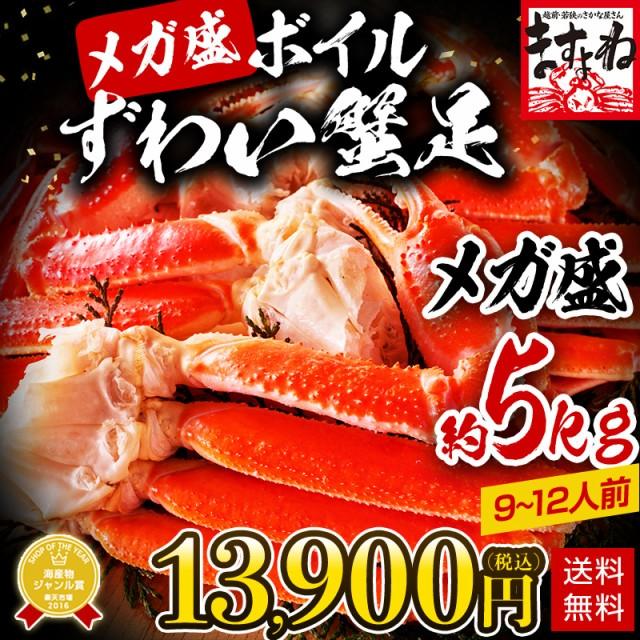 メガ盛り5.0kg![訳あり/足折れ][身入り7割程度]ボイルずわい蟹/足5kg!【15肩~23肩前後】